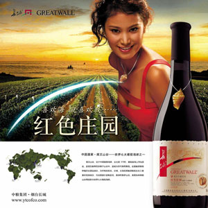 Domestic sophisticates may turn their noses at Great Wall and other local brands, but they're increasingly buying from foreign wineries